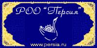 http://www.persia.ru/